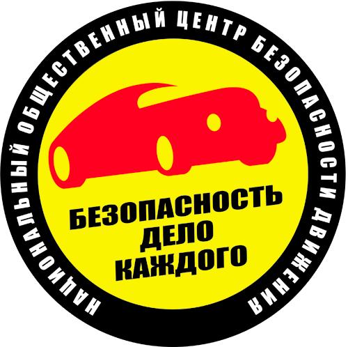 Национальный общественный центр безопасности движения